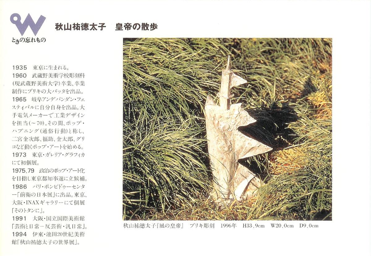 秋山祐徳太子の画像 p1_31